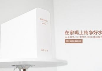 【金测评】云米泉先小白龙净水600G:在家喝上纯净好水