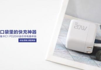 【金测评】南卡C1 PD20W迷你充电器:口袋里的快充神器