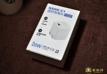 【金测评】NANK南卡C1迷你充电头:给你好看又中用