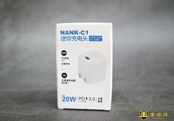 【金测评】南卡C1:轻巧好用的小巧充电器,随时快速充电