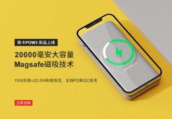 【金测评】试用第189期 Nank南卡无线充电宝POW3免费试用