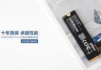 【金测评】大华C900 PLUS固态硬盘:十年质保,卓越性能
