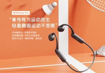 【金测评】试用第192期 NANK南卡骨传导Runner Pro不入耳蓝牙耳机免费试用