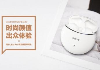 【金测评】南卡Lite Pro真无线蓝牙耳机:时尚颜值 出众体验