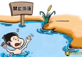 防溺水六不准四不要?防溺水警示语?防溺水安全教育知识