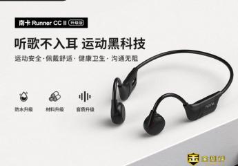 【金测评】NANK南卡骨传导蓝牙耳机Runner CC II:安全舒适运动音乐体验