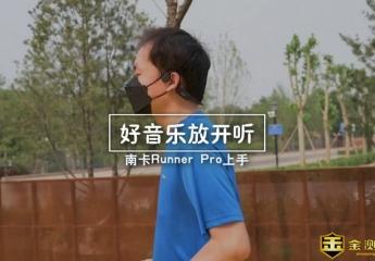 【金测评】【视频】南卡Runner Pro上手:好音乐,放开听