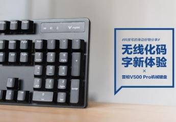 【金测评】雷柏V500 Pro机械键盘:无线化码字新体验