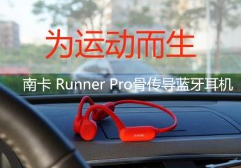 【金测评】【视频】南卡Runner Pro骨传导耳机:听音乐不入耳,为运动而生