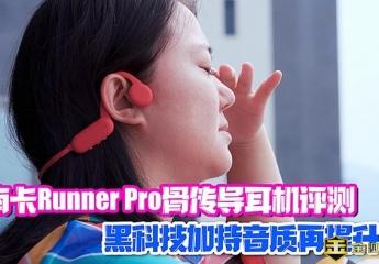 【金测评】【视频】南卡Runner Pro骨传导运动耳机评测:黑科技加持音质再提升