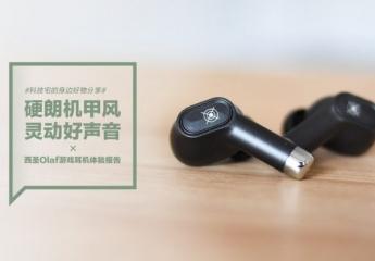 【金测评】西圣Olaf游戏耳机:硬朗机甲风 灵动好声音