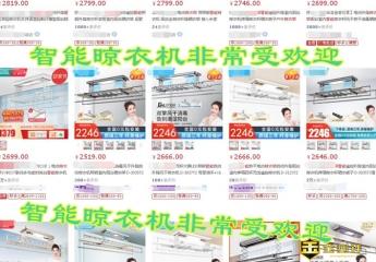 【金测评】全屋智能家电新成员:云米互联网晾衣机阳光暖烘版使用有感