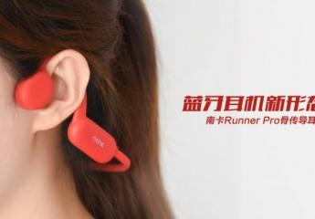 【金测评】南卡骨传导耳机Runner Pro体验:蓝牙耳机新形态