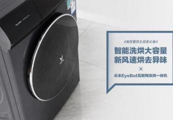 【金测评】云米EyeBot互联网洗烘一体机:智能洗烘大容量 新风速烘去异味