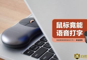【金测评】咪鼠智能语音鼠标S7B:鼠标竟能语音打字?