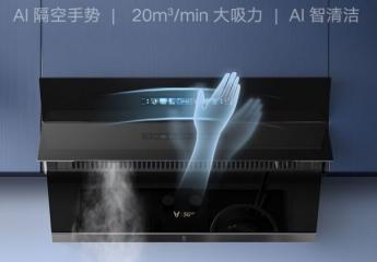 【金测评】试用第258期 云米AI油烟机Wing A1烟灶套装免费试用