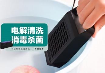 【金测评】小尼熊果蔬清洗机:电解清洗,消毒杀菌