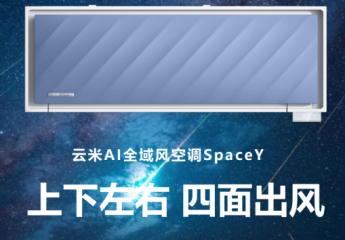 【金测评】试用第261期 云米AI全域风空调SpaceY免费试用