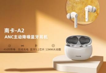【金测评】试用第267期 南卡A2双耳ANC主动降噪蓝牙耳机免费试用