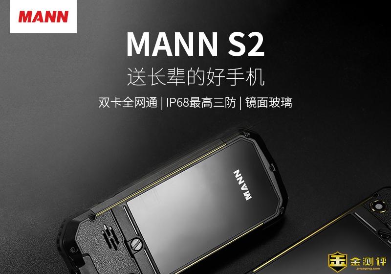 【金测评】试用第24期 MANN S2 三防手机免费试用