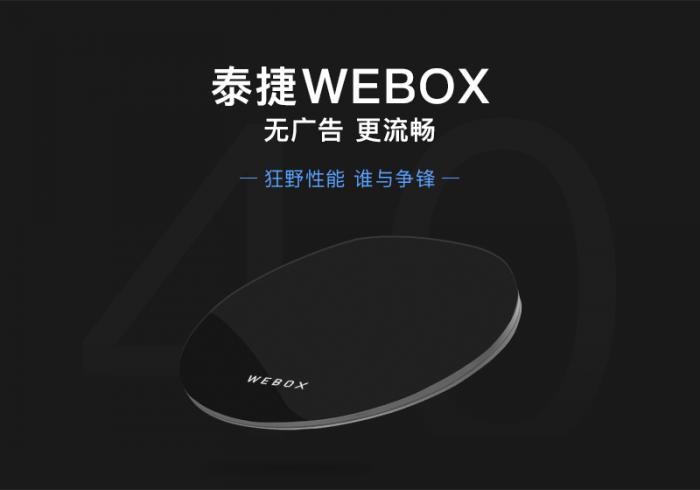 【金测评】试用第40期 泰捷电视盒子WE40/WE30PRO/泰捷方盒/泰捷京东联名盒子免费试用