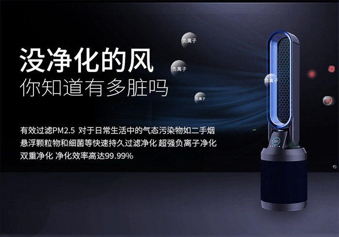 【金测评】试用第43期 安美瑞A8无叶净化风扇免费试用