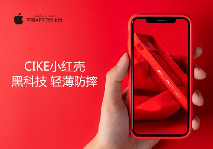 【金测评】试用第44期 CIKE小红壳iPhone X/XS保护套免费试用