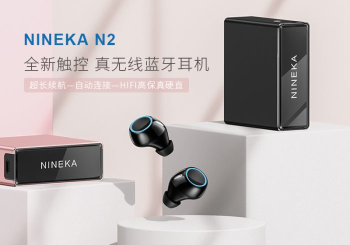 【金测评】试用第47期 NINEKA/南卡N2真无线蓝牙耳机免费试用