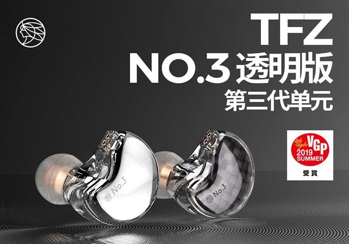 【金测评】试用第51期 锦瑟香也TFZ No.3第三代单元入耳式音乐耳免费试用