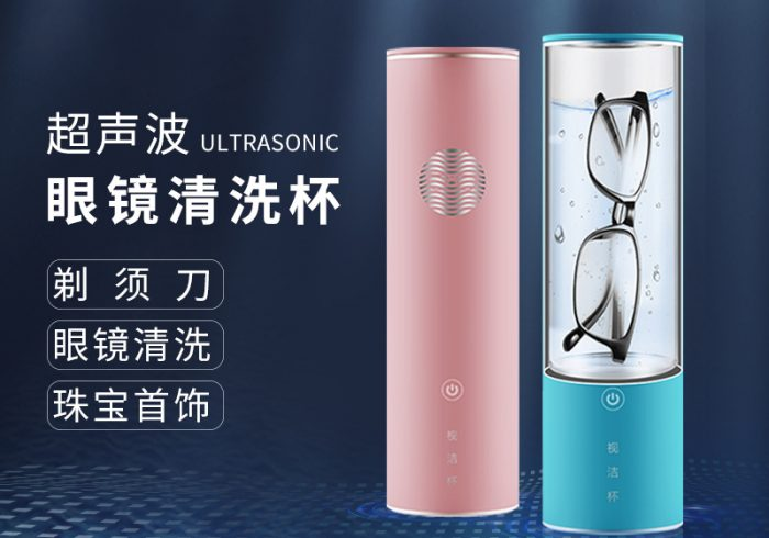 【金测评】试用第63期 视洁杯JP-360洁盟超声波清洗机免费试用