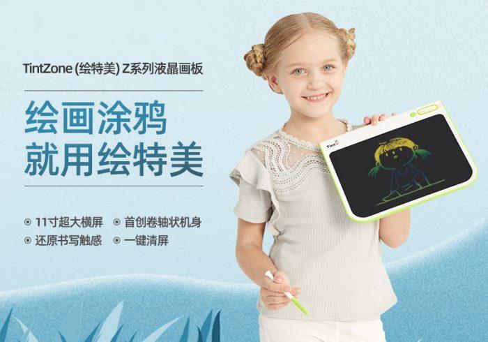 【金测评】试用第65期 TintZone绘特美Z系列彩色液晶画板免费试用