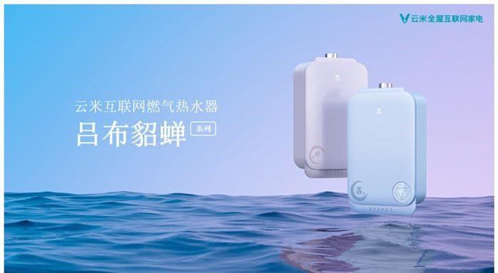 【金测评】试用第145期 云米互联网燃气热水器吕布貂蝉系列免费试用