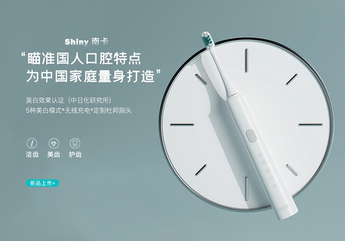 【金测评】试用第157期 NANK/南卡电动牙刷shiny免费试用