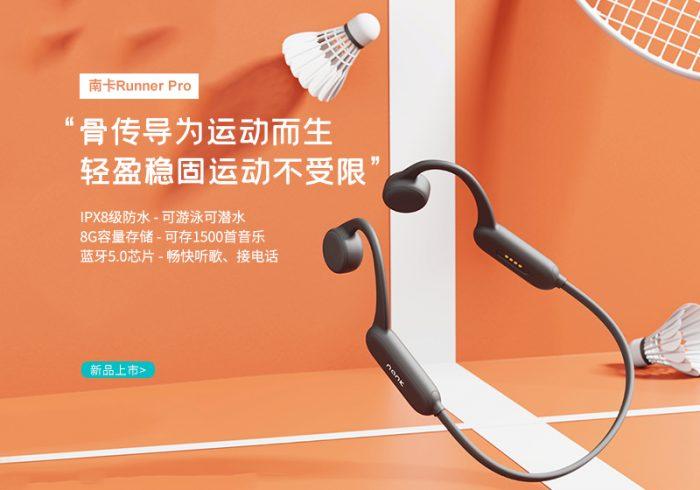 【金测评】试用第161期 NANK南卡骨传导Runner Pro不入耳蓝牙耳机免费试用